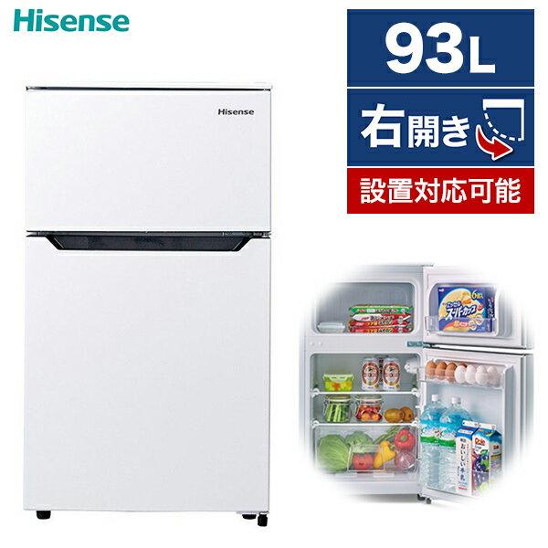 冷蔵庫一人暮らし新生活93L小型HisenseハイセンスホワイトHR-B95A右開き2ドアコンパクト学生独身単身出張寝室部屋現場