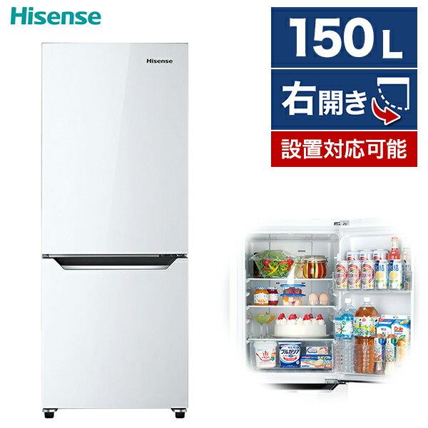冷蔵庫小型2ドア150L静音スリム省エネ霜取り不要ひとり暮らし右開き大容量コンパクトHisenseハイセンスHR-D15C一人暮