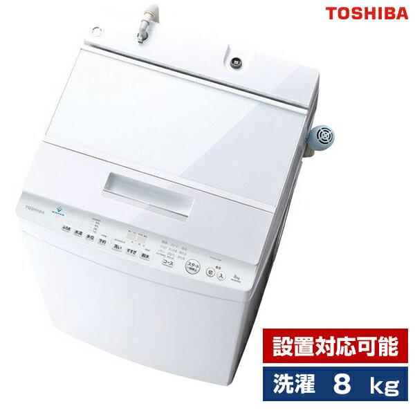 洗濯機8kg簡易乾燥機能付洗濯機東芝ZABOONグランホワイトAW-8D9設置対応