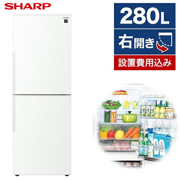 冷蔵庫 シャープ 2ドア 280L 右開き 幅56cm ホワイト系 SJ-PD28F-W