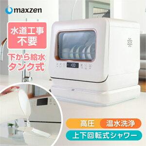 食洗機 食洗器 工事不要 コンパクト 小型 タンク式 家族 一人暮らし 食器洗い乾燥機 食器洗浄 据置型食洗機 節水 節電 キッチン家電 ホワイト maxzen JDW03BS01 レビューCP300