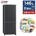 冷蔵庫 三菱 MITSUBISHI MR-P15F-H 146L 右開き 小型 2ドア マットチャコール 一人暮らし ひとり暮らし 単身 新生活 おしゃれ おすすめ