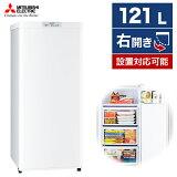 冷凍庫 三菱 MITSUBISHI MF-U12F 121L 右開き 小型 1ドア ホワイト 前開き 冷凍食品 ホームフリーザー おしゃれ おすすめ