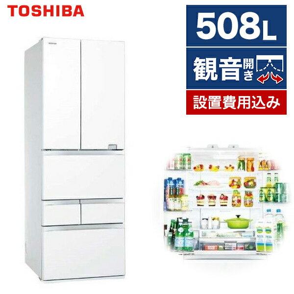 冷蔵庫 東芝 大型 6ドア 508L フレンチドア 観音開き 幅65cm クリアグレインホワイト VEGETA FZシリーズ GR-S510FZ(UW)