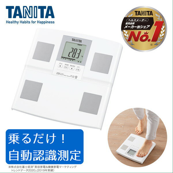 タニタ体重計日本製TANITABC-765-WH体組成計乗るだけ測定体脂肪率BMI筋肉量内臓脂肪レベル基礎代謝量体内年齢5人登録