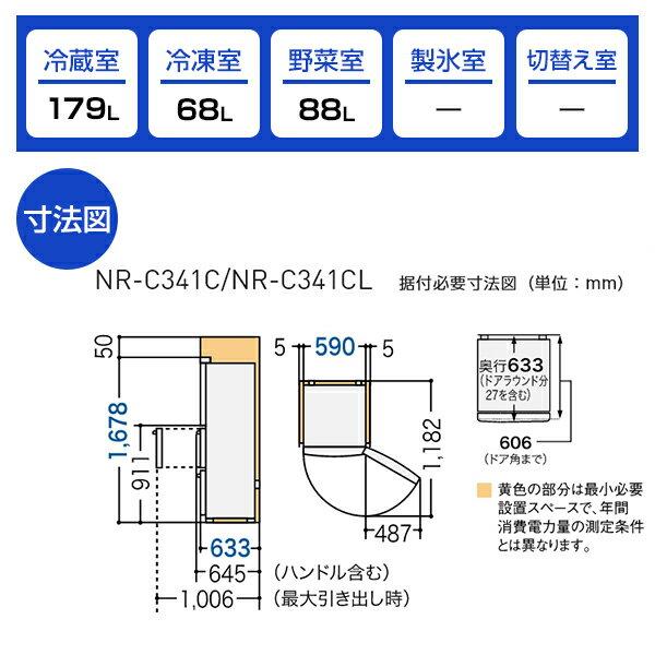 冷蔵庫パナソニック3ドア335L右開き幅59cmピュアホワイトCタイプNR-C341C-W