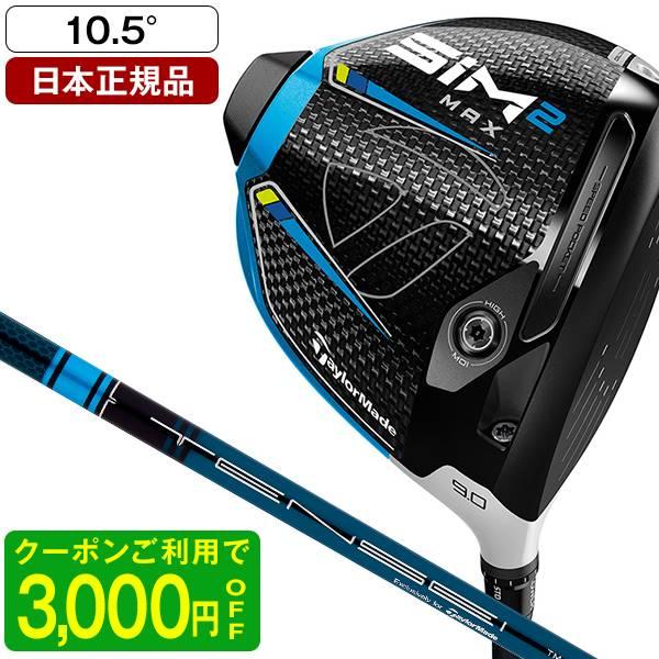 テーラーメイドSIM2MAX(シム2マックス)ドライバー2021年モデルTENSEIBLUETM5010.5SR 日本正規品