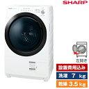 SHARP ES-S7E-WL ホワイト系 [ななめ型ドラム