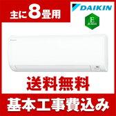 【送料無料】DAIKIN S25UTES 標準設置工事セット ホワイト Eシリーズ [エアコン(主に8畳用)]