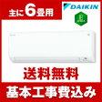 【送料無料】DAIKIN AN22UES 標準設置工事セット ホワイト [エアコン (主に6畳用)]