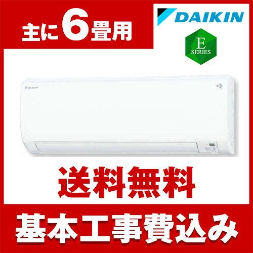 DAIKINAN22UES標準設置工事セットホワイト[エアコン(主に6畳用)]