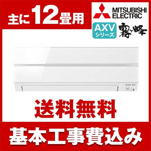 エアコン【お得な工事費込セット!! MSZ-AXV3617-W + 標準工事でこの価格!!】 三菱電機(MITSUBISHI) MSZ-AXV3617-W パウダースノウ AXV [エアコン (主に12畳用・100V対応)]:A-PRICE