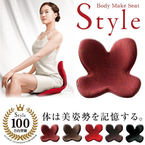 【送料無料】【正規品】ボディメイクシート スタイル ディープレッド MTG Body Make Seat Style 姿勢 矯正 骨盤 クッション 腰痛 バランス