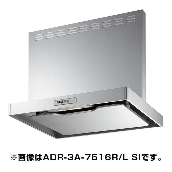富士工業 ADR-3A-7516L W ホワイト スタンダード [レンジフード 間口750mm 高さ600mm 左排気 前幕板付属・横幕板別売]:A-PRICE