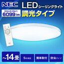 【送料無料】シーリングライト LED 14畳 NEC リモコン付 調光...