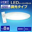 シーリングライト LED 8畳 NEC HLDZB0870 LIFELED'S ライフレッズ リモコン 調光 昼光色 照明 洋室 洋風 リビング ダイニング タイマー 照明 取り付け 簡単 取付 照明器具 食卓 寝室 天井 電気