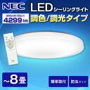 【送料無料】 シーリングライト LED 8畳 NEC リモコン付 調光...
