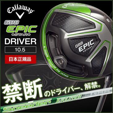 【送料無料】キャロウェイ(Callaway) GBB エピック スター ドライバー Speeder Evolution for GBB カーボンシャフト 10.5 フレックス:S 【日本正規品】