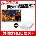 【送料無料】【a-price楽天限定】maxzen JU49...