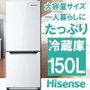 【送料無料】Hisense ハイセンス HR-D15A パールホワイト [冷蔵庫 (150L・右開き)]★メーカー1年保