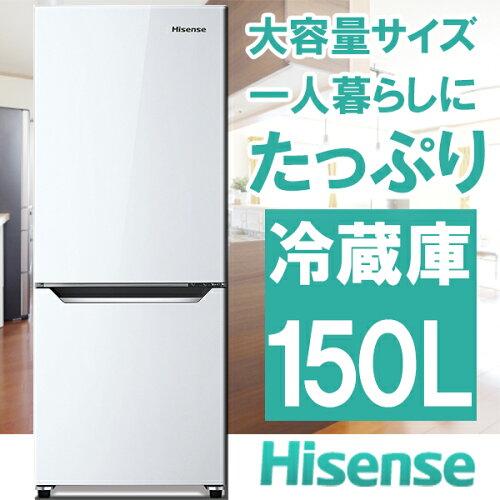 HisenseHR-D15Aパールホワイト[冷蔵庫(150L・右開き)]