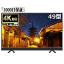 【送料無料】 49型 4K対応 液晶テレビ JU49SK03 メーカー1,000日保証 地上・BS・...