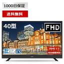 【送料無料】テレビ 40インチ 40型 液晶テレビ スピーカー前面 メーカー1,000日保証 ……
