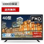 【送料無料】テレビ 40インチ 40型 液晶テレビ スピーカー前面 メーカー1,000日保証 フルハイビジョン 40V あす楽 BS・CS 外付けHDD録画機能 ダブルチューナー maxzen マクスゼン J40SK03