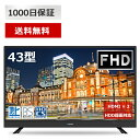 【送料無料】テレビ 43型TV メーカー1,000日保証 液...