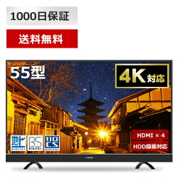 【送料無料】55型4K対応液晶テレビJU55SK03メーカー1,000日保証地上・BS・110度CSデジタル外付けHDD録画機能ダブルチューナーmaxzenマクスゼン