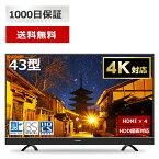 【送料無料】テレビ 4K 43インチ 43型 4K対応 液晶テレビ JU43SK03 メーカー1,000日保証 あす楽 地上・BS・110度CSデジタル 外付けHDD録画機能 ダブルチューナーmaxzen マクスゼン