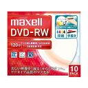 maxell DW120WPA.10S [録画用DVD-RW 4.7GB 1〜2倍速 10枚組] 【同梱配送不可】【代引き・後払い決済不可】【沖縄・北海道・離島配送不可】