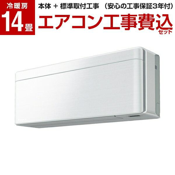 エアコン, ルームエアコン DAIKIN S40WTSXP-W SX risora (14200V)!1231