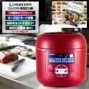炊飯器 圧力炊飯器 電気圧力鍋 3合 一人暮らし ひとり暮らし レシピ本付き 圧力調理 炊飯 あす楽