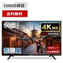 【送料無料】テレビ TV 4K対応 50型 50インチ 液晶...