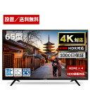 【送料無料】【設置無料】テレビ TV 4K対応 65型 65...