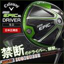 【送料無料】キャロウェイ GBB エピック サブゼロ ドライバー Tour AD IZ-6 9.0 S【日本正規品】