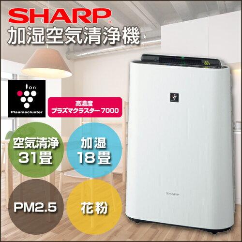 SHARPKC-F70-Wホワイト系[加湿空気清浄機(空気清浄31畳/加湿18畳まで)]
