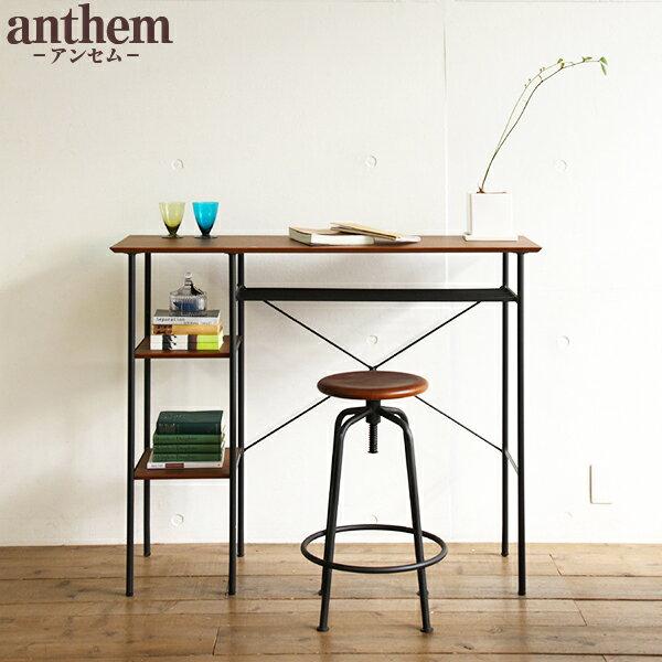アンセム カウンターテーブル デスク バーカウンター ウォールナット スチール 北欧 おしゃれ ビンテージ ブラウン ANT-2399BR