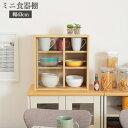 4953980819086 - 一人暮らしに便利!【おすすめミニ食器棚6選】狭い部屋でも使える選び方