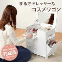 萩原 MUD-6649WH コスメワゴン コスメボックス ドレッサー メイク台 化粧品 収納 完成品 白 ホワイト シンプル