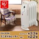アイリスオーヤマ IOH-505K ホワイト [ミニオイルヒーター ]
