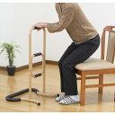 手すり 立ち上がり サポート手すり 軽量 高さ調節可能 組立品 介護用品 玄関 寝室 トイレ ベッド ファミリー・ライフ