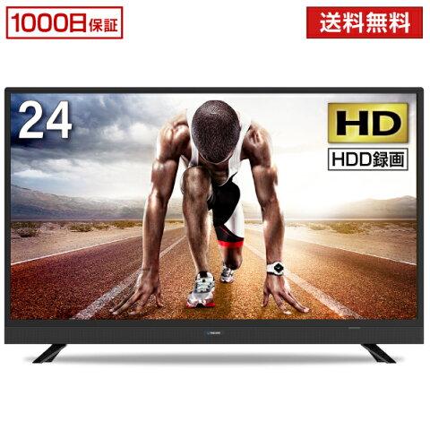 【あす楽】送料無料 テレビ 24型 液晶テレビ スピーカー前面 メーカー1,000日保証 24インチ 24V 地上・BS・110度CSデジタル 外付けHDD録画機能 HDMI2系統 VAパネル maxzen マクスゼン J24SK03