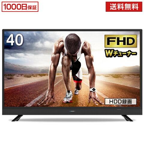 【あす楽】送料無料 テレビ 40型 液晶テレビ スピーカー前面 メーカー1,000日保証 フルハイビジョン 40V 40インチ BS・CS 外付けHDD録画機能 ダブルチューナー maxzen マクスゼン J40SK03