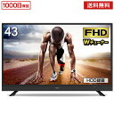 テレビ 43型 液晶テレビ メーカー1,000日保証 フルハ...