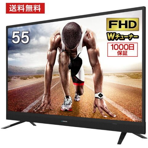 テレビ 55型 液晶テレビ 送料無料 スピーカー前面 55インチ メーカー1000日保証 フルハイビジョン 地上・BS・110度CSデジタル 外付けHDD録画機能 裏番組録画 ダブルチューナー 壁掛け対応 maxzen マクスゼン J55SK03