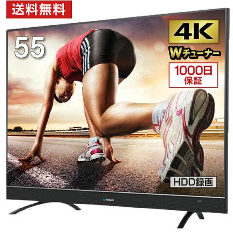 テレビ 55型 4K 55インチ液晶テレビ 送料無料 JU55SK03 メーカー1,000日保証 地上・BS・110度CSデジタル 外付けHDD録画機能 ダブルチューナー maxzen マクスゼン