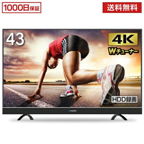 テレビ 43型 43インチ 4K対応 液晶テレビ 送料無料 JU43SK03 メーカー1,000日保証 地上・BS・110度CSデジタル 外付けHDD録画機能 ダブルチューナーmaxzen マクスゼン