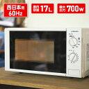 電子レンジ 17L ターンテーブル レンジ 西日本 小型 一人暮らし 新生活 解凍 あたため シンプル ホワイト 白 簡単 調理器具 簡単操作 おしゃれ 単機能 マクスゼン maxzen JM17BGZ01 60hz 西日本専用・・・